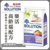 *KING WANG*耐吉斯SOLUTION《樂活高齡貓配方-鮮雞肉+鮭魚+田園蔬菜》3kg