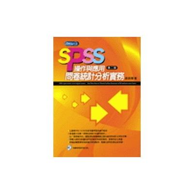 SPSS操作與應用:問卷統計分析