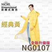 [中壢安信]MORR Dimensional 前開 經典黃 全新升級版 連身 雨衣 MIT面料 包加大空間 NG0107