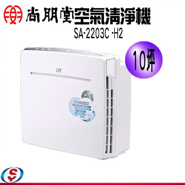 【信源電器】全新~10坪【尚朋堂空氣清靜機SA-2203C-H2】共三片濾網 ~線上刷卡~免運費*