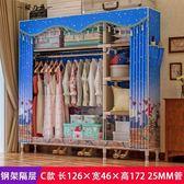 布衣柜25MM鋼管加粗加固簡易衣柜組裝雙人大號牛津布藝衣櫥經濟型【櫻花本鋪】
