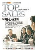 (二手書)TOP SALES的用心法則:改變45位MDRT一生的決定性關鍵