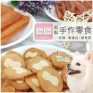 寵物零食【買六送一】台灣製雞胸肉片 雞肉小圓餅 寵物訓練 鮮嫩雞胸 狗零食 肉乾 肉條 潔牙零食