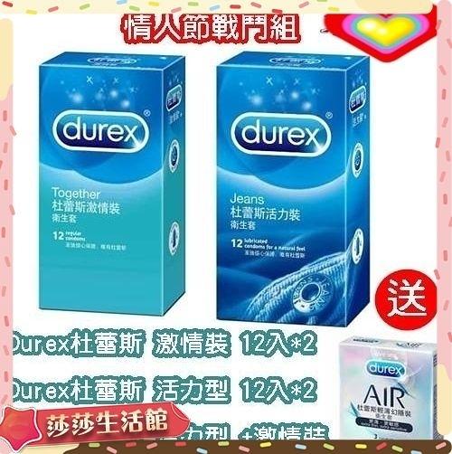 保險套 情人節戰鬥組 Durex杜蕾斯 激情裝 活力型 12入 再送 AIR輕薄幻隱裝 避孕套 3入