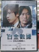 挖寶二手片-P00-320-正版DVD-日片【白金數據 DNA連續殺人】-二宮和也 豐川悅司 鈴木保奈美