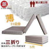 日式三折獨立筒彈簧床墊5尺(可收納拆洗)-灰