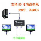 CKL vga一分二高清視頻分配器 1分2電腦電視顯示分屏器一拖二