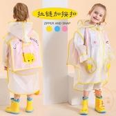 兒童雨衣寶寶雨披透明小孩防水【橘社小鎮】