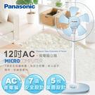 送抗UV傘【Panasonic國際牌】12吋AC微電腦立扇/粉彩藍F-L12BMS