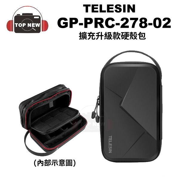TELESIN GoPro 擴充版升级款收纳包 GP-PRC-278-02 硬殼 收納包 防潑水 適用 HERO 全系列