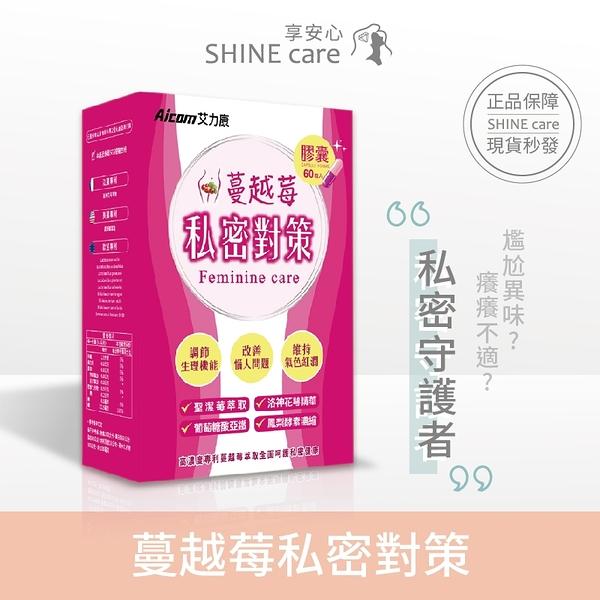 【享安心】蔓越莓私密對策 60粒/盒 Aicom艾力康