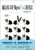 (二手書)給長耳兔的36封信:成長進行式
