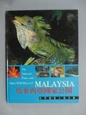【書寶二手書T7/地理_ZCV】馬來西亞國家公園_馬來西亞世界自然基金會
