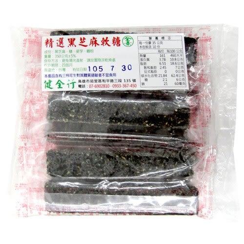 健全 精選黑芝麻軟糖 350g