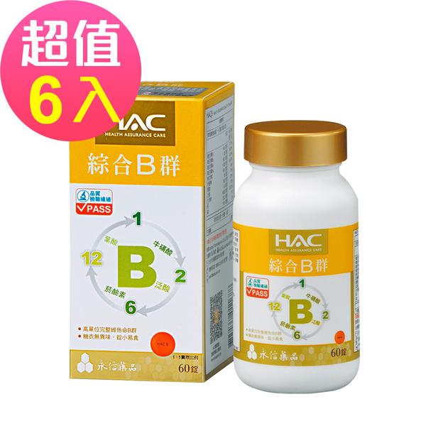 【永信HAC】綜合B群錠x6瓶(60錠/瓶)-B群+牛磺酸 精神旺盛