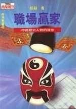 二手書博民逛書店 《職場贏家─中國歷史人物的啟示》 R2Y ISBN:9579293007│邱毅