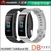 加碼贈★HUAWEI TalkBand B5 智慧手環(6期0利率)-送純棉運動毛巾+行動電源