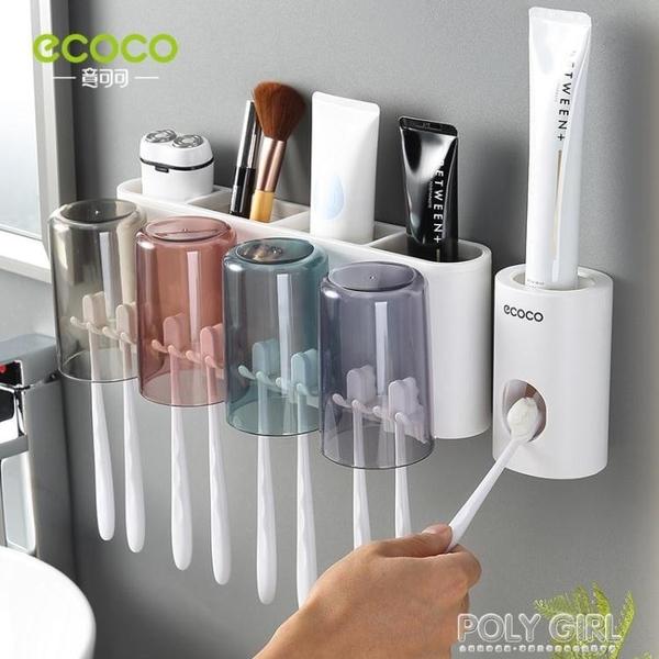 意可可牙刷置物架免打孔衛生間吸壁掛式家用牙具牙膏漱口杯架套裝 夏季狂歡