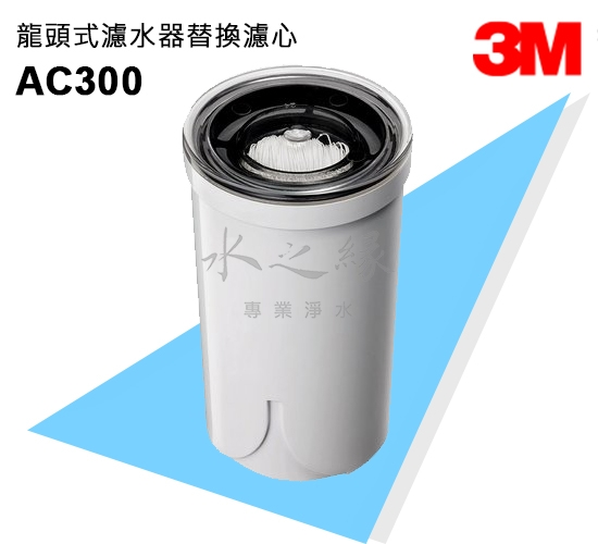 【缺貨中】3M Filtrete 龍頭式濾水器替換濾心 AC300【水之緣】
