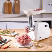 絞肉機家用電動多功能全自動小型碎肉打肉餃餡攪肉灌腸機H 【創時代3c館】