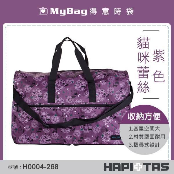 HAPITAS 旅行袋  紫色貓咪蕾絲  摺疊旅行袋(大)  收納方便 H0004-268 MyBag得意時袋