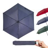 傘 三折傘 雨傘 折傘 輕量傘 防水處理【FB001】