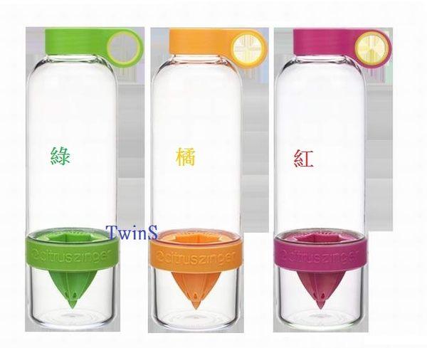 Citrus Zinger 活力瓶830ml/28oz【授權正品】檸檬杯運動水杯水壺