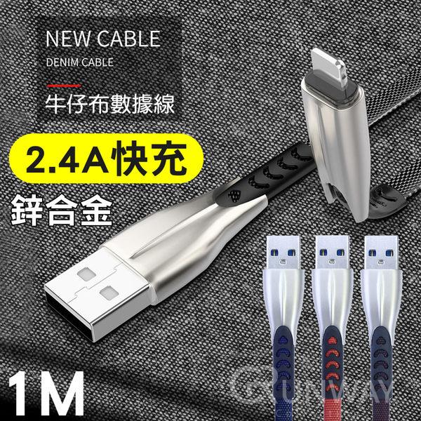 鋅合金牛仔布 快充數據線 2.4A 充電線 1M 扁線 不纏繞 手機 平板 通用款 安卓 蘋果