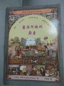 【書寶二手書T9/兒童文學_JLG】露西阿姨的廚房_江慧真, 辛西雅