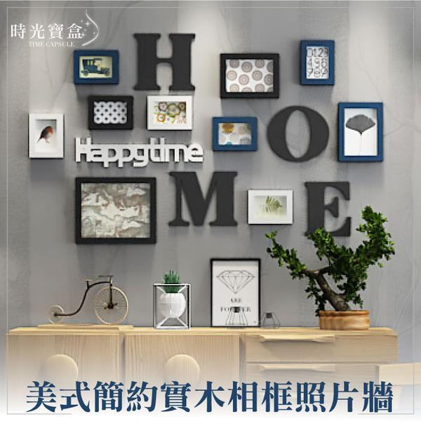 美式簡約風實木相框牆 黑藍極簡home相框照片牆相片牆餐廳民宿房間佈置-時光寶盒4496