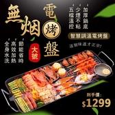 台灣110V 現貨烤盤 燒烤爐家用無煙電韓式烤爐烤肉盤不粘鍋羊肉烤串機室內電烤盤 LX
