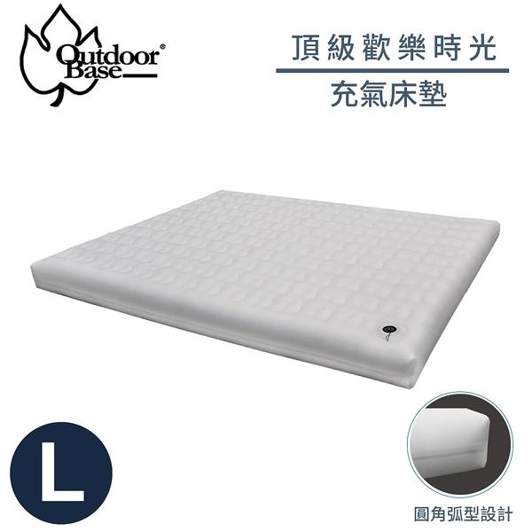 【OutdoorBase 頂級歡樂時光充氣床墊《L》198x256x22cm】23755/睡墊/充氣床/露營床/露營
