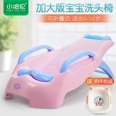 兒童洗頭椅寶寶洗發躺椅可摺疊小孩洗發椅加大號作嬰兒浴床wy台秋節88折