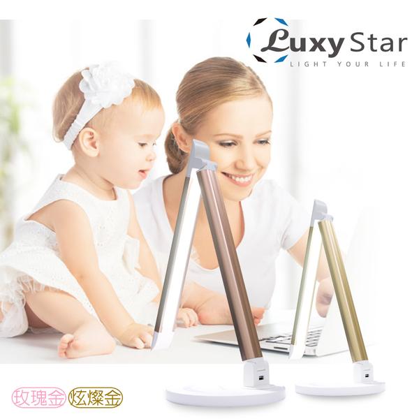 LED 護眼檯燈 【Luxy Star】鋁合金USB充電護眼檯燈 (