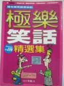 【書寶二手書T1/嗜好_GNI】讓你越笑越爽快的極樂笑話精選集_笑點王
