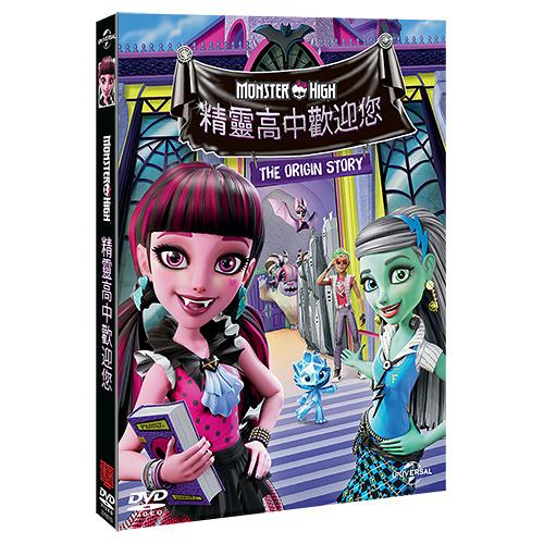 精靈高中歡迎您DVD Welcome to  Monster High