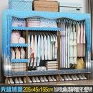 簡易布衣櫃家用出租房簡約現代經濟型組裝雙人臥室衣櫥宿舍省空間 NMS名購居家