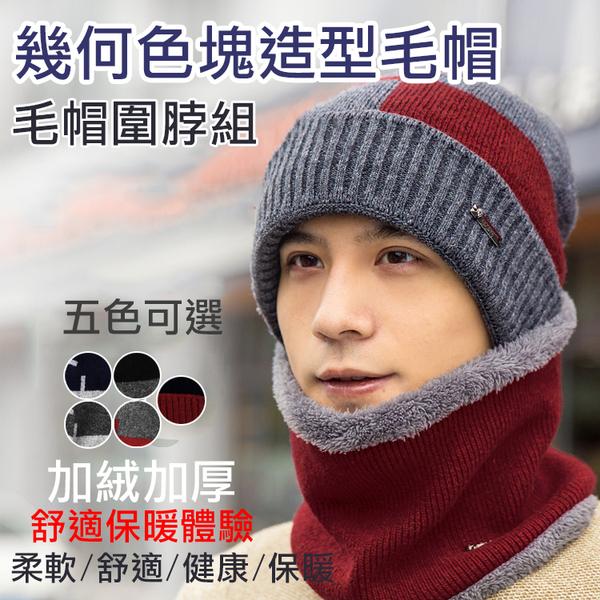 攝彩@幾何色塊造型毛帽(毛帽+圍脖) 毛帽針織帽 針織圍脖 頸圍脖圍 騎車滑雪 内裡加絨保暖舒適