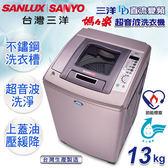 【SANLUX台灣三洋】媽媽樂13kg。DD直流變頻4D鑽石內槽超音波洗衣機 SW-13DV8