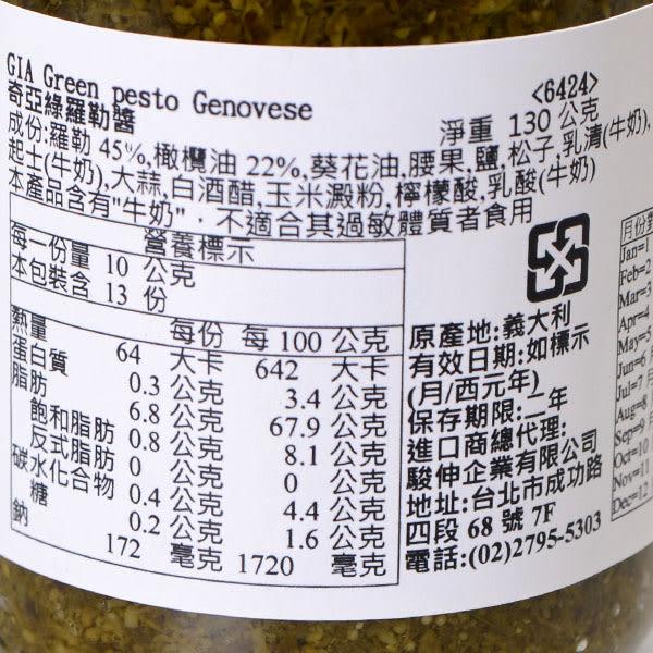 義大利【GIA】奇亞綠羅勒醬 130g