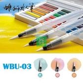 雄獅 WBU-03 水筆 /支