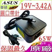 ASUS 19V,3.42A,65W 變壓器(原廠)-華碩 BU401LA,BU401LG,B551LA,U500V,UX51VZ,P556U,PA-1650-48