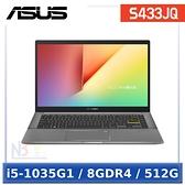 【限時促】 ASUS S433JQ-0048G1035G1 14吋 筆電 (i5-1035G1/8GDR4/512SSD/W10)