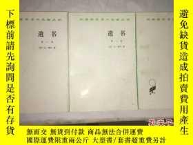 二手書博民逛書店Z10罕見漢譯世界學術名著叢書 遺書(全三卷)Y16651 讓·