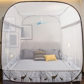 免安裝蒙古包蚊帳1.8m床支架家用公主風1.5加密紋賬學生宿舍1.2米防蚊糸 潮流衣舍