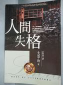 【書寶二手書T1/翻譯小說_LMQ】人間失格_太宰治, 許時嘉