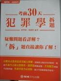 【書寶 書T7 /進修考試_XFO 】考前30 天犯罪學拆題_ 霍華德,張維軒編