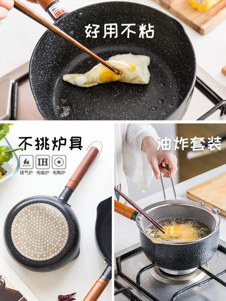 煮麵鍋 日式雪平锅家用泡面锅汤锅小煮锅麦饭石奶锅不粘锅辅食锅 夢藝家