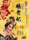 黃梅調 楊貴妃 DVD 免運 (音樂影片...