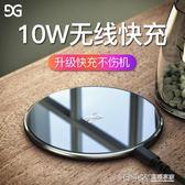 iPhoneX無線充電器蘋果8手機快充iPhone8Plus三星S8小米八專用 溫暖享家